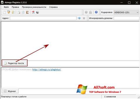 Skærmbillede Advego Plagiatus Windows 7