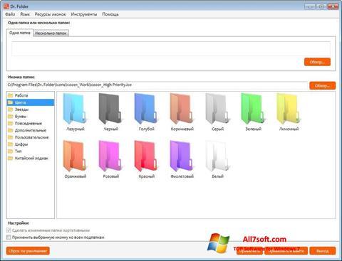 Skærmbillede Dr. Folder Windows 7